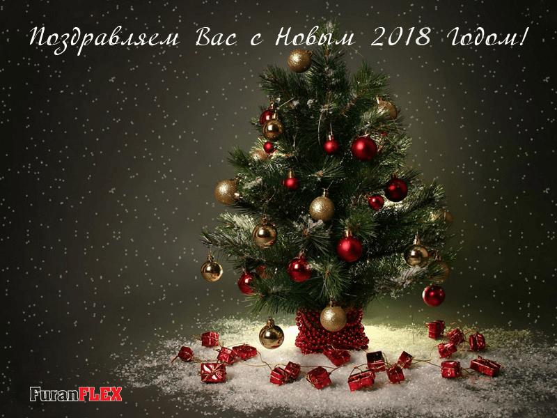 Поздравляем Вас и Ваших коллег с наступающими новогодними праздниками!