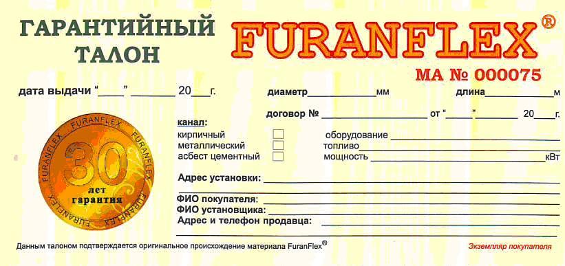 Сертификат на монтаж дымохода? Обязательно!