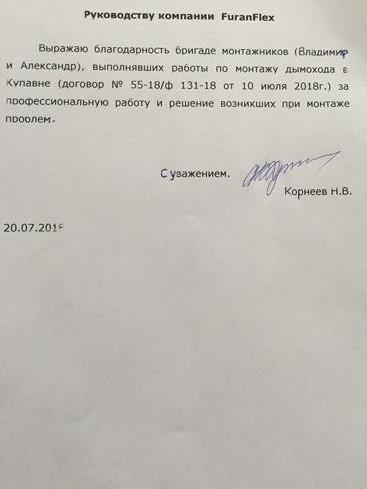 Отзыв — Корнеев Е.В.