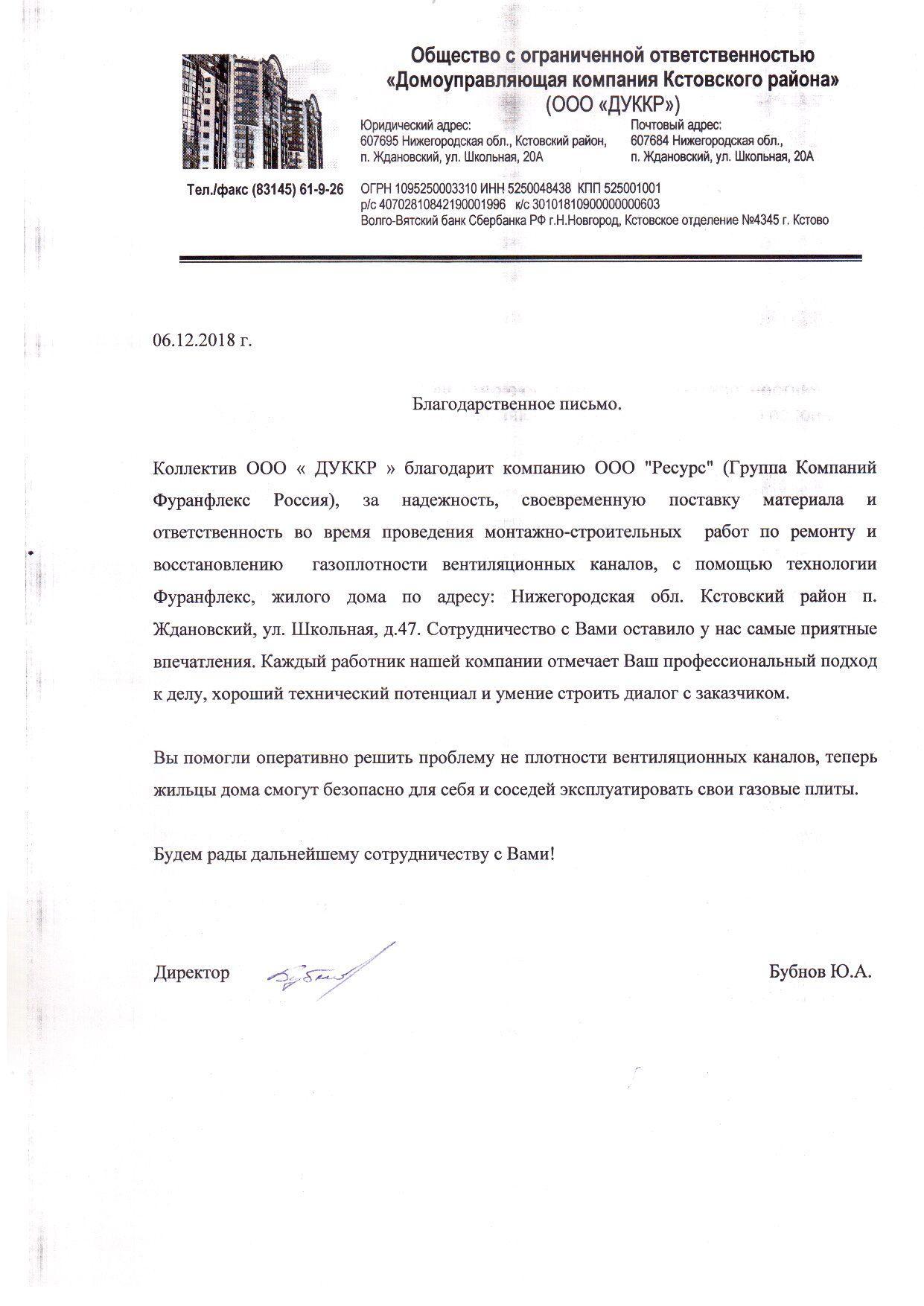 Домоуправляющая компания Кстовского района