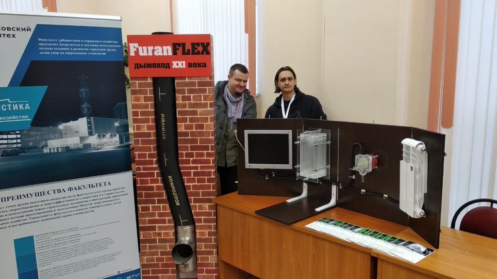 Furanflex выступила в Московском политехническом университете